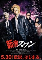 Shinjuku suwan - Japanese Movie Poster (xs thumbnail)