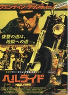 Hell Ride - Japanese Movie Poster (xs thumbnail)