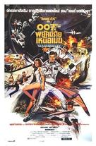 Moonraker - Thai Movie Poster (xs thumbnail)