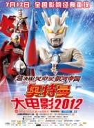 Ultraman Zero the movie: Cho kessen! beriaru ginga teikoku - Chinese Movie Poster (xs thumbnail)