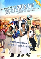 Mui dong bin wan si - Chinese Movie Cover (xs thumbnail)