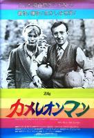 Zelig - Japanese Movie Cover (xs thumbnail)