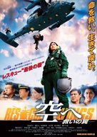 Sora e: Sukui no tsubasa resukyû uingusu - Japanese Movie Poster (xs thumbnail)