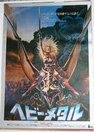 Heavy Metal - Japanese Movie Poster (xs thumbnail)