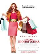 Confessions of a Shopaholic - Ukrainian Movie Poster (xs thumbnail)