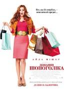 Confessions of a Shopaholic - Ukrainian Movie Poster (xs thumbnail)