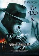 Devil In A Blue Dress - Japanese DVD movie cover (xs thumbnail)