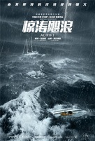 Adrift - Chinese Movie Poster (xs thumbnail)