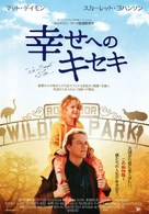 We Bought a Zoo - Japanese Movie Poster (xs thumbnail)