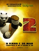 Kung Fu Panda 2 - Russian Movie Poster (xs thumbnail)
