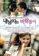 Suburban Girl - South Korean Movie Poster (xs thumbnail)