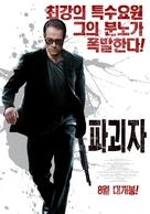 Pound of Flesh - South Korean Movie Poster (xs thumbnail)
