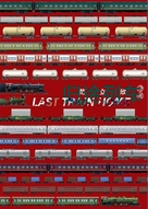 Last Train Home - Chinese Movie Poster (xs thumbnail)