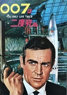 You Only Live Twice - Japanese Movie Poster (xs thumbnail)