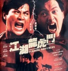 Jiang hu long hu men - Chinese Movie Poster (xs thumbnail)