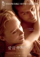 Izmena - Taiwanese Movie Poster (xs thumbnail)