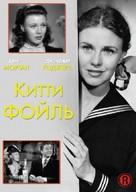 Kitty Foyle: The Natural History of a Woman - Russian Movie Cover (xs thumbnail)