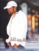 Aap Kaa Surroor: The Moviee - The Real Luv Story - Indian Movie Poster (xs thumbnail)