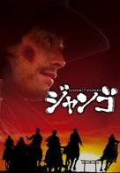 Sukiyaki Western Django - Japanese Movie Cover (xs thumbnail)