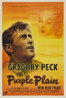 The Purple Plain - British Movie Poster (xs thumbnail)