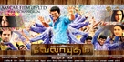 Velayudham - Indian Movie Poster (xs thumbnail)