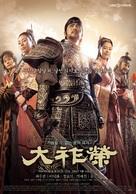 """Dae Jo Yeong"" - South Korean Movie Poster (xs thumbnail)"