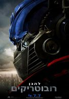Transformers - Israeli Movie Poster (xs thumbnail)