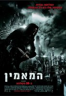 Priest - Israeli Movie Poster (xs thumbnail)