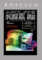 Pirosmani - Russian DVD cover (xs thumbnail)
