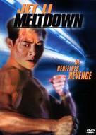 Shu dan long wei - DVD cover (xs thumbnail)