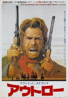 The Outlaw Josey Wales - Japanese Movie Poster (xs thumbnail)