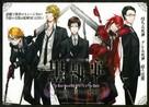 """Kuroshitsuji II"" - Japanese Movie Poster (xs thumbnail)"