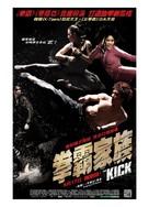 The Kick - Hong Kong Movie Poster (xs thumbnail)
