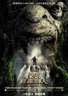 Jack the Giant Slayer - Hong Kong Movie Poster (xs thumbnail)