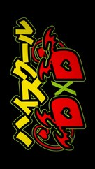 """High School DxD"" - Japanese Logo (xs thumbnail)"