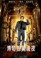 Night at the Museum - Taiwanese Movie Poster (xs thumbnail)