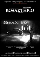 Kárhozat - Greek Re-release poster (xs thumbnail)
