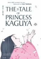 Kaguyahime no monogatari - Swiss Movie Poster (xs thumbnail)