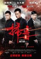 Sao du - Taiwanese Movie Poster (xs thumbnail)