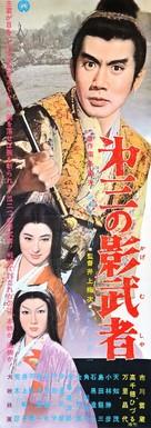 Daisan no kagemusha - Japanese Movie Poster (xs thumbnail)