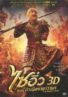 Xi you ji: Da nao tian gong - Thai Movie Cover (xs thumbnail)