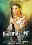 Cold Steel - Chinese Movie Poster (xs thumbnail)