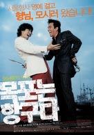Mokponeun hangguda - South Korean poster (xs thumbnail)