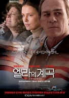 In the Valley of Elah - South Korean Movie Poster (xs thumbnail)