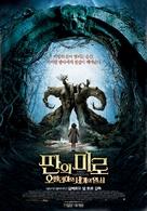 El laberinto del fauno - South Korean Movie Poster (xs thumbnail)