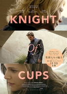 Knight of Cups - Japanese Movie Poster (xs thumbnail)