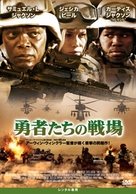 Home of the Brave - Japanese DVD movie cover (xs thumbnail)