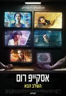 Escape Room: Tournament of Champions - Israeli Movie Poster (xs thumbnail)