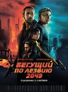 Blade Runner 2049 - Kazakh Movie Poster (xs thumbnail)