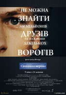 The Social Network - Ukrainian poster (xs thumbnail)